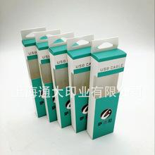 [供应定制] 包装折叠纸盒 超市用挂钩包装?#35813;?#25240;叠纸盒 印刷厂