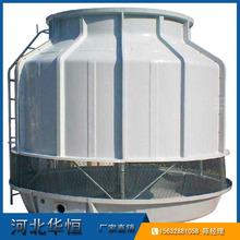 玻璃钢工业用冷却塔FRP凉水塔制冷设备圆形方形塔 逆流式凉水塔