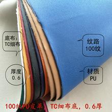 100纹PU皮革细布底0.5厚平纹细纹小针纹中?#34903;?#29790;皮革厂家现货直销