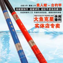 特价高碳素鱼竿美人蛟超轻超硬纯28调鲤鱼竿台钓杆 钓鱼竿 渔具
