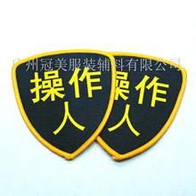 车间安全技术质量检查员监督员?#31561;?#24033;逻协管协防织唛臂章织章胸章