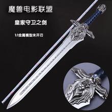 現貨魔獸世界皇家守衛之劍 萊恩國王之劍墻壁裝飾掛件 道具未開刃