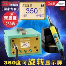 国家专利-双温度显示创新高品牌XG250悬挂高频无铅焊台大功率250W