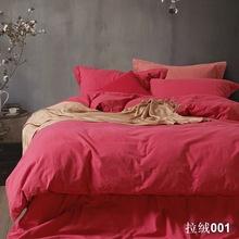 秋冬 素色保暖床品 加厚型纯棉拉绒(双股)纯色床上四件套