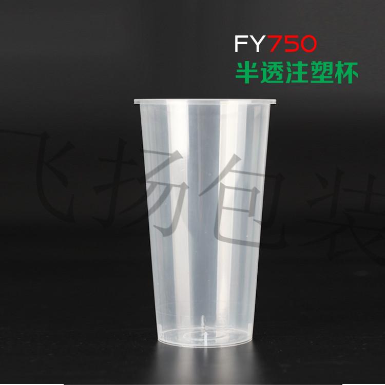 高透明奶茶杯定做 贡茶750奶茶注塑杯半透高透 厂家直销 质量保证