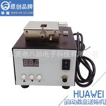 东莞华唯生产厂家直销数显自动送锡机电子制造设备HW-373S
