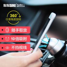 Autobot-Q 車載手機支架汽車磁性粘貼吸盤式磁吸磁力多角度手機座