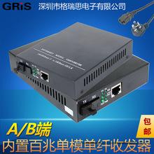內置百兆單模單纖光纖收發器光電轉換器25KM一對光釬收發轉換器
