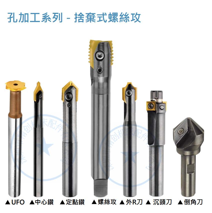 台湾 JIS11/DIN11系列 舍弃式螺纹丝攻 铰刀 外R倒角沉头刀定点钻