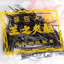 袋装台湾发夹之王钢夹影楼造型盘发/盘头一字夹发卡批发