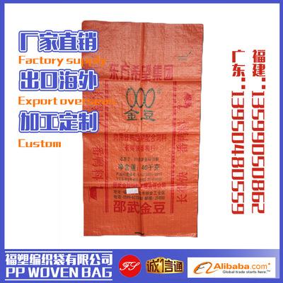 厂家直销出口海内外60×106厘米68克翻鸭红色饲料耐用编织袋