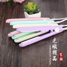 韩国创意时尚迷你陶瓷拉直夹板 电卷发棒 直发器 卷直两用烫发器