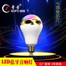 蓝牙音箱灯 智能APP七彩蓝牙音箱LED蓝牙音乐球泡音响灯 厂家批发