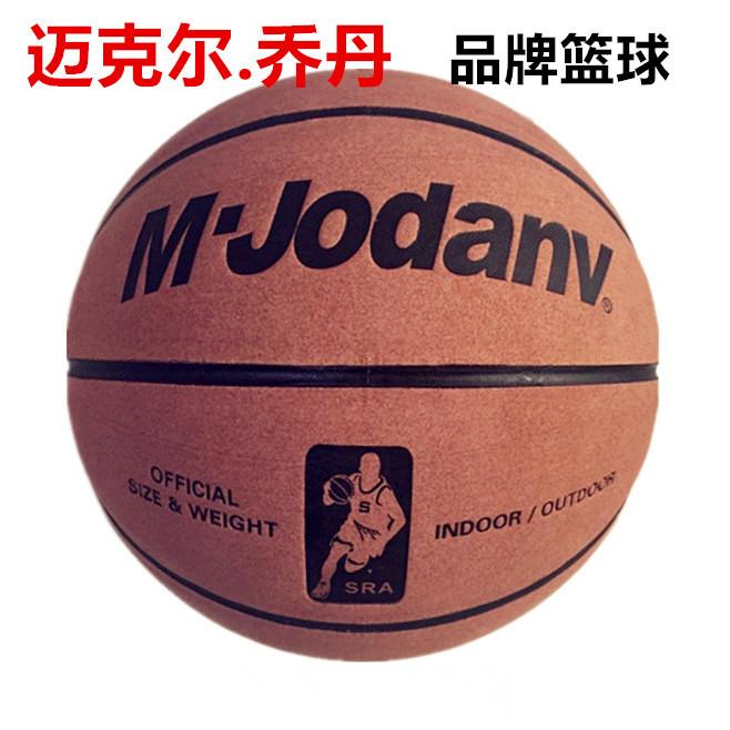 迈克尔.丹M-jodanv牛皮篮球双面超纤牛皮篮球7号比赛手感弹跳好