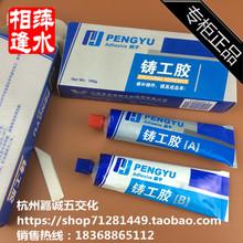 鑄工膠不銹鋼膠修膠鑄件修補劑粘鐵AB膠高溫工業膠修補鋼膠 100克