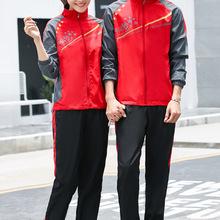 中国梦情侣运动春秋套装跑步外套长袖户外休闲青年男女运动服套装