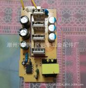 4USB充电排插配件插座电路板线路板足3.1A充电板智能模块加工定制