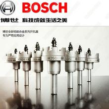 德国BOSCH博世不锈钢专用硬质合金开孔器钻头14-90mm开孔钻扩孔钻