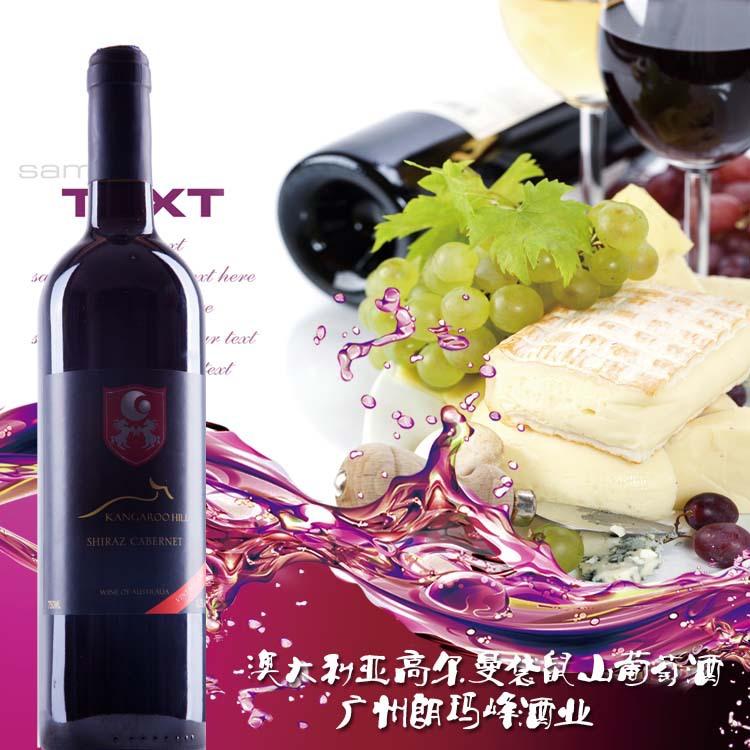 澳大利亚高尔曼袋鼠山葡萄酒2 副本