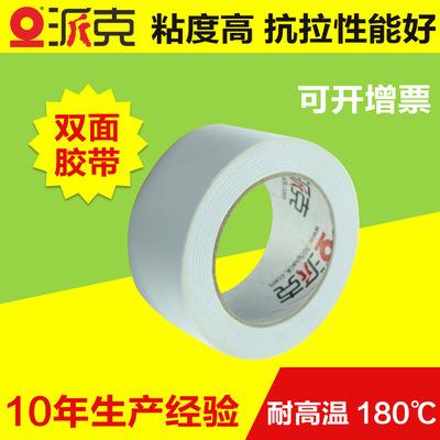 【PACK/派克】可定制膠帶特價供應強力耐高溫強抗拉雙面膠帶