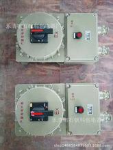 IIC防爆磁力啟動器QCX5-22/11 BQC-40A 電磁啟動磁力開關 閥門BF2