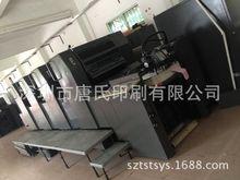 供应1997年海德堡SM74-4四开四色印刷机  转让印刷设备