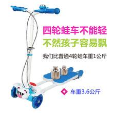 熊猫四轮蛙式车 正品儿童四轮滑板车 折叠剪刀车双脚摇摆滑滑车