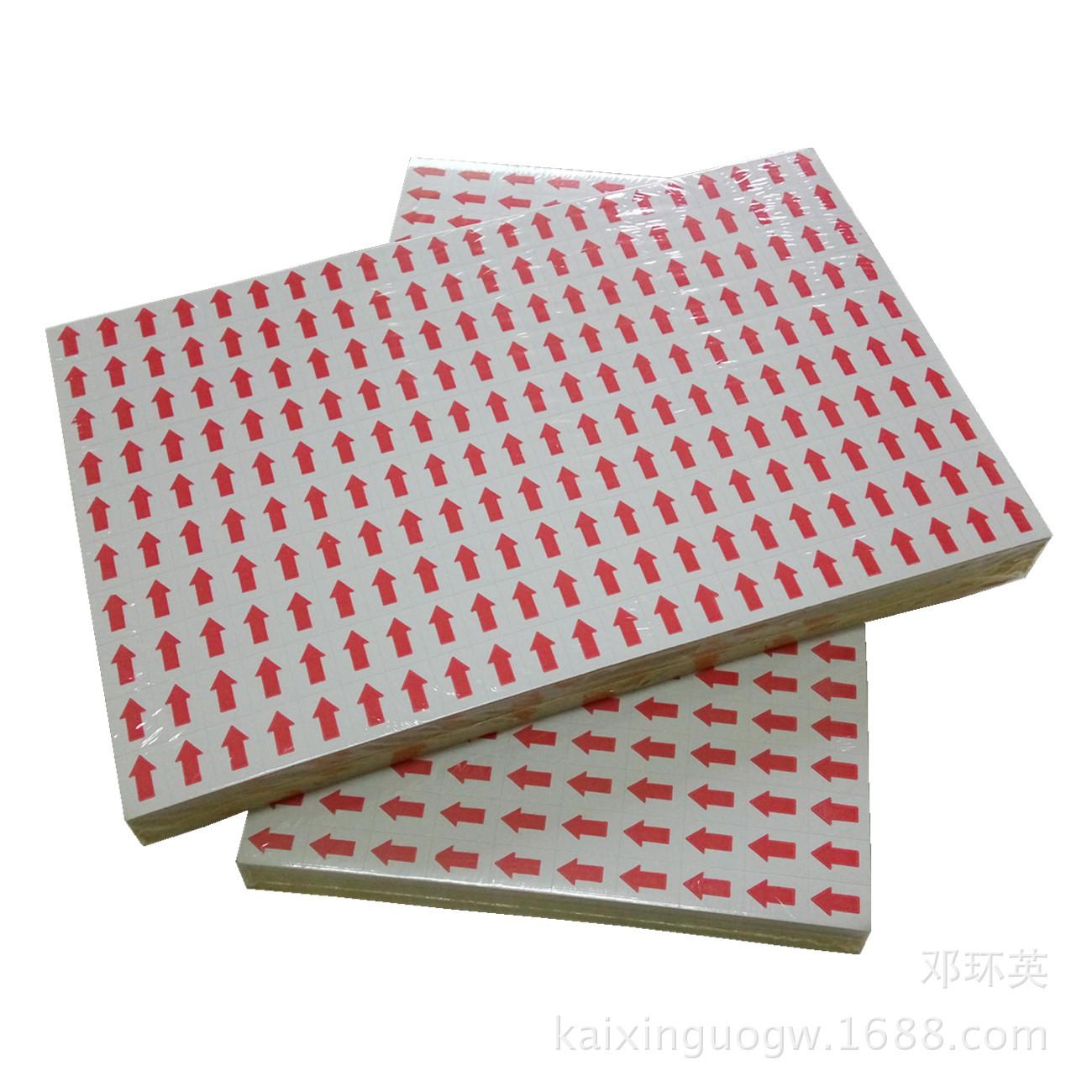 不干胶标签贴纸返工纸红色箭头不良品标贴返修次品标一张220贴