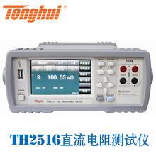 同惠TH2516A直流低電阻測試儀毫歐表10μΩ‐200kΩ微歐姆計