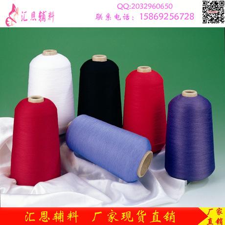【汇恩】涤纶、锦纶高弹丝批发零售优质化纤纱现货批发