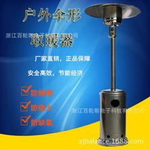 秋冬户外伞形取暖器 加热除湿燃气/天然气立式取暖炉 厂家