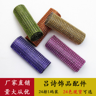 24 rows of plastic hollow mesh drills/wire drills/row drills/environmental protection 1 yards/bar Bouquet belt/Christmas/Shoes and clothing accessories