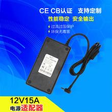 KLY廠家低價批發智能充電器電源適配器12V15A筆記本電腦充電電源