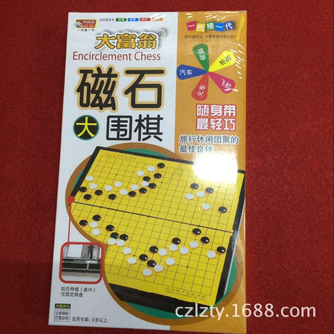 厂价直销正品大富翁8065磁石围棋 磁性折叠棋盘棋牌用品一件代发