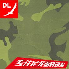 420D尼龙色织迷彩大提花复合佳积布底PVC发泡提花迷彩