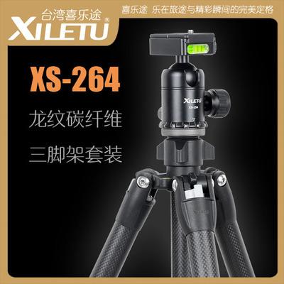 喜乐途XS-264专业碳纤维三脚架套装 单反相机 摄像便携云台三角架