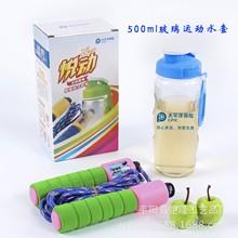 富德生命中国人寿便携运动水杯计数跳绳两件套 儿童节保险礼品
