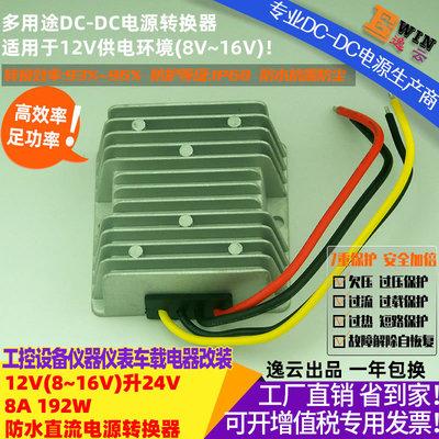 高效足功率12V升24V8A200W防水DC-DC升压器车载工控监控电源模块
