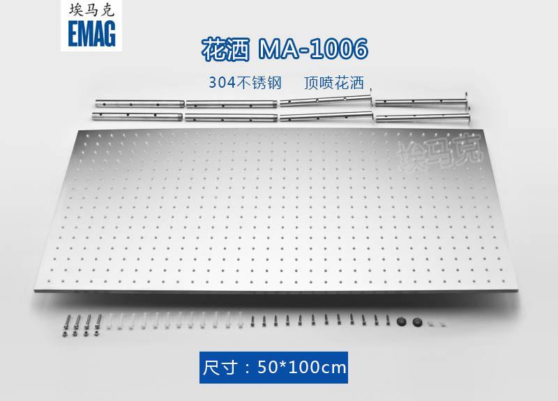 MA-1006大图