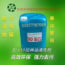 拉伸油清洗剂** 复合有机清洁剂 金属材质拉拔油除油剂