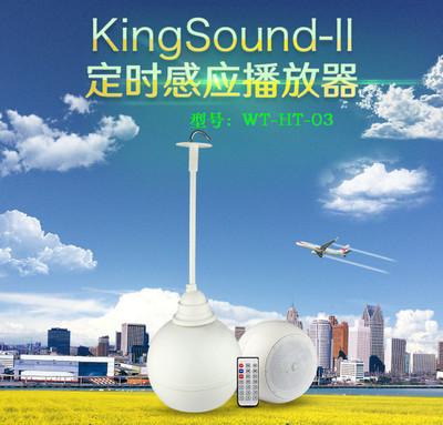 红外语音 提示器 扶梯语音报警器 微波雷达感应 WT-HT-03