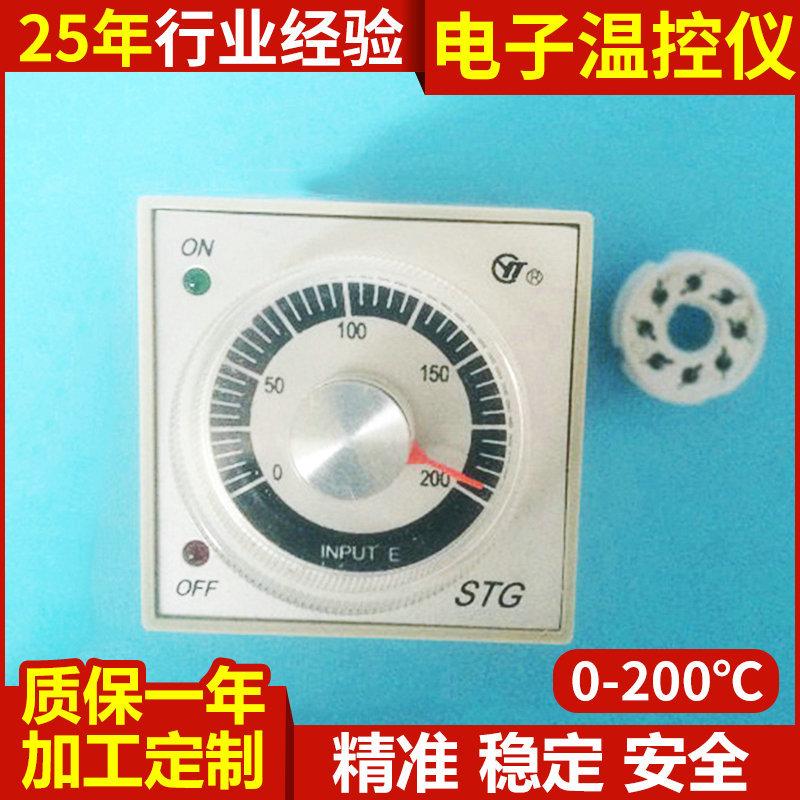 上海亚泰温控仪表STG-4301E 200 300插针式温控仪 粘合机用温控