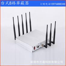 考场信号屏蔽器 信号屏蔽器 4G屏蔽器 gps屏蔽器 wifi屏蔽器定做