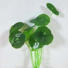 仿真植物 小荷叶 手感荷叶 家居摆放装饰 金钱莲铜钱草鱼缸水草