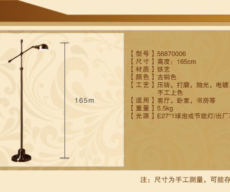 Đèn sàn cây cổ điển  1008