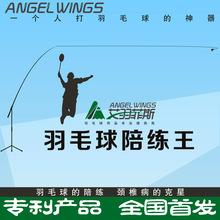 正品包郵艾羽菲斯羽毛球陪練王便攜式羽毛球發球機陪練器巧發力