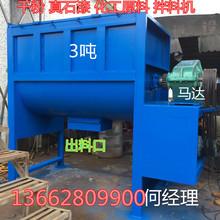 上海腻子粉卧式搅拌机 干粉混合拌料机 真石漆搅拌机厂家 不锈钢
