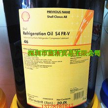正品殼牌Shell Refrigeration S4 FR-V 32 46 68 100冷凍機油
