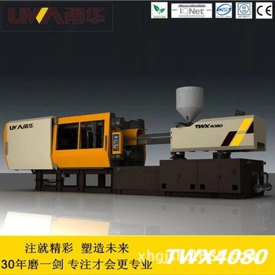 通用塑机 甬华注塑机 卧式伺服节能注塑机 塑机批发YH4080