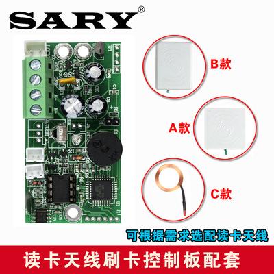 赛瑞 SY-1788 RFID嵌入式控制板 电磁锁小电锁刷卡控制配套专用